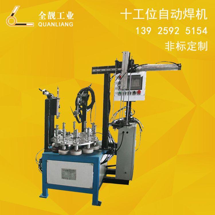 全靓工业 十工位自动转盘氩弧焊接专机 氩弧焊非标焊机厂家