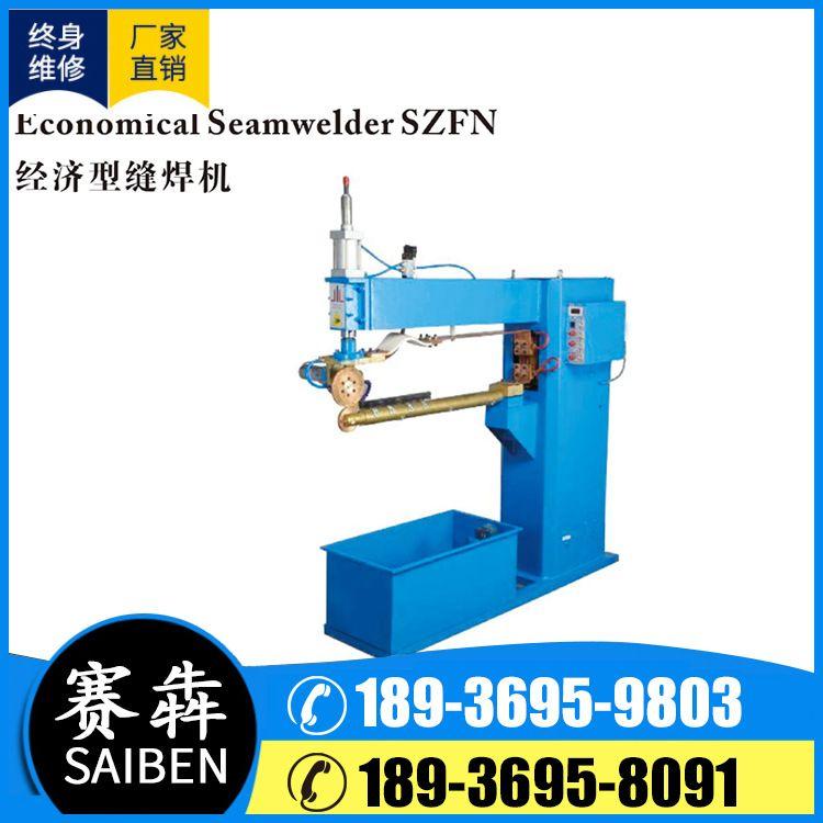 经济型缝焊机SZFN-35 厂家直销缝焊机价格优惠