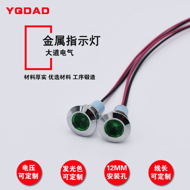 12mm金属指示灯 带线信号灯  设备电源LED灯3v220v 厂家直销