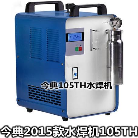 今典105TH水焊机-今典2015款水焊机105TH