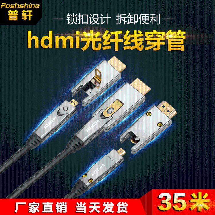 源头工厂35米高清hdmi光纤线 4K3D投影仪高端工程布线 光纤hdmi线