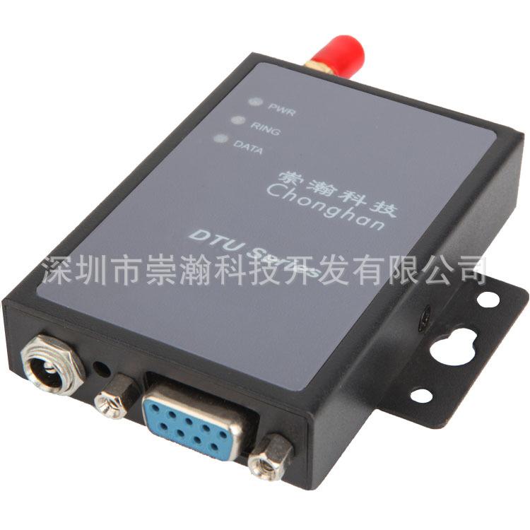 崇瀚GPRS DTU透明传输模块 数据传输服务器 GPRS转RS232/485