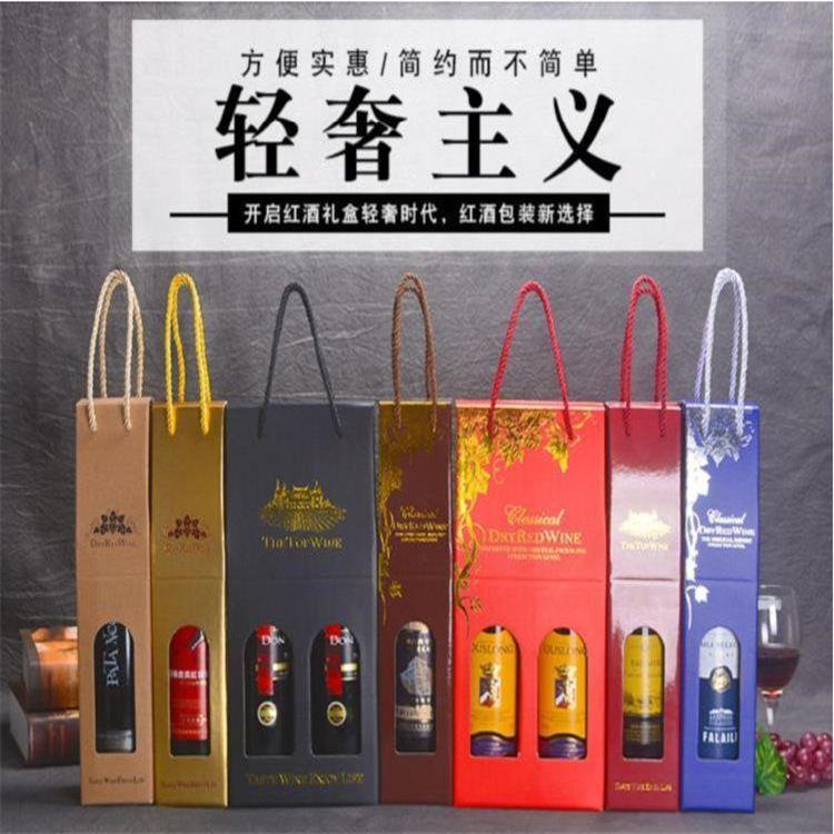 专用红酒礼盒订做包装盒回礼带手提袋送礼可折叠纸袋子