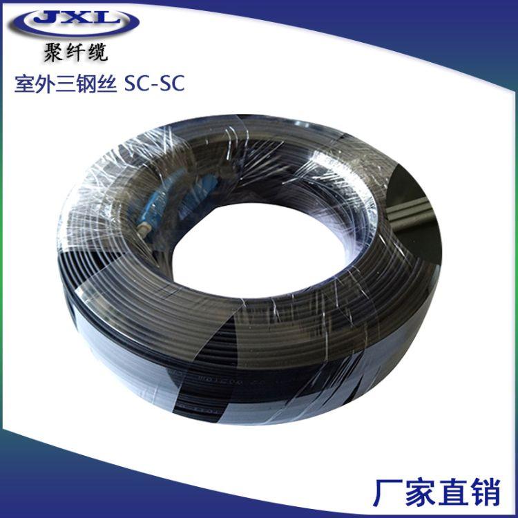 定做室外单芯皮线光缆150米皮线跳线 电信级室外线
