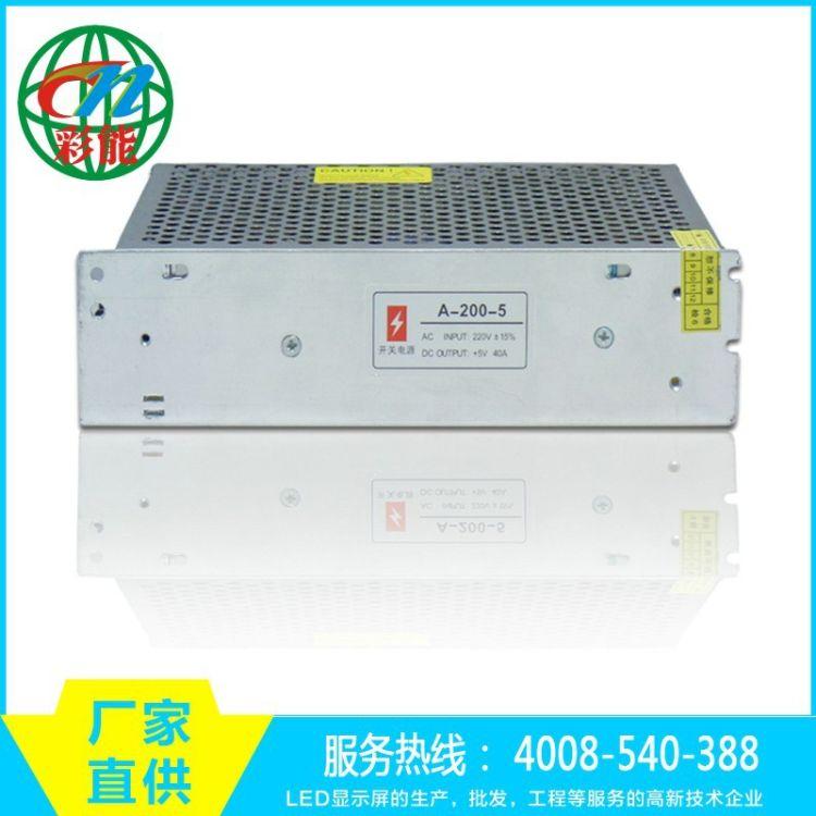精品热卖LED显示屏驱动电源 5V 40A 200W LED显示屏专用电源