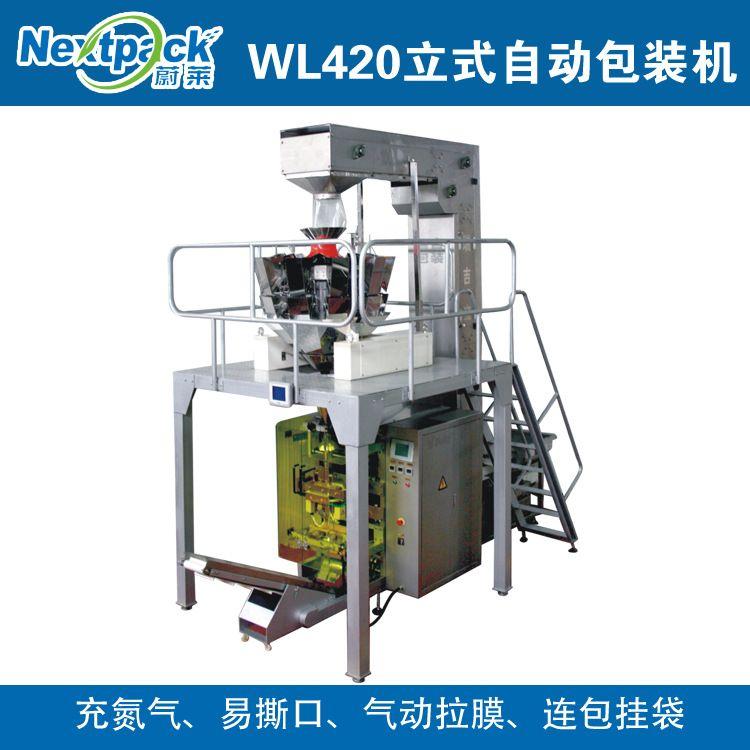WL420小米包装机 大米包装机 五金包装机 螺丝包装机 洗衣粉包装