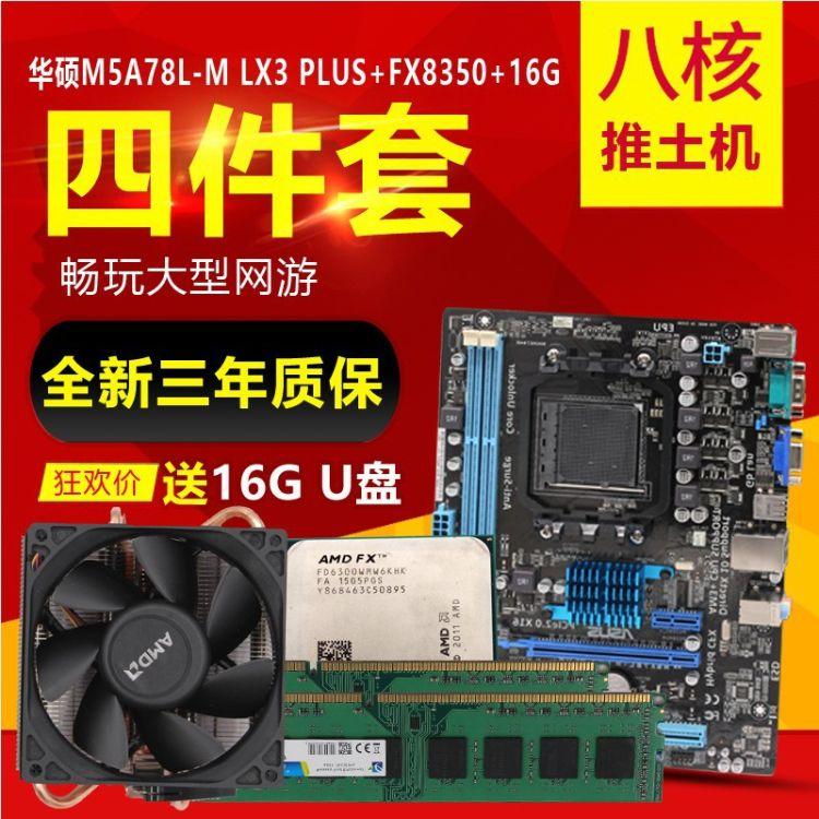 批发全新华硕M5A78四核主板CPU内存套装家用办公游戏升级主板套装