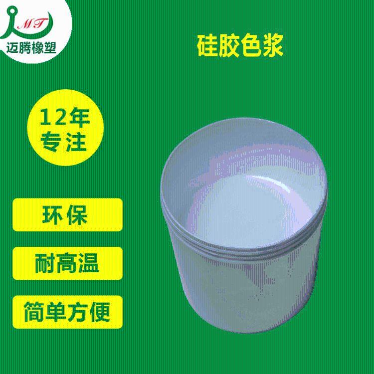 厂家供应新型耐高温硅橡胶着色剂 完全环保硅胶色浆厂价批发