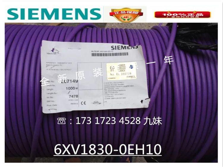 特价原装西门子ProfibusDP总线电缆RS485通信讯线6XV1830-0EH10/OEH1O