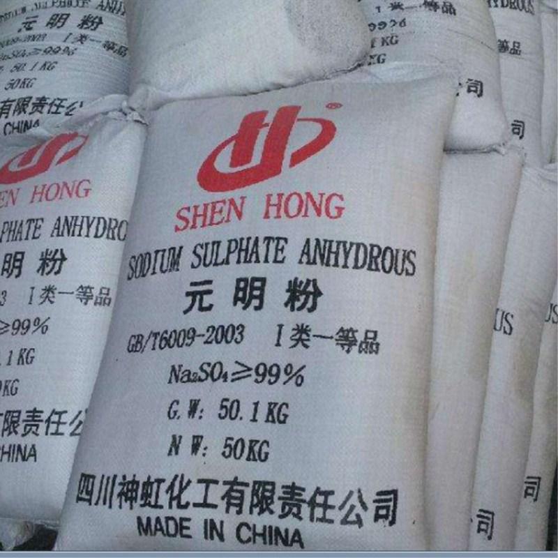 无水硫酸钠 优质元明粉 高含量国标 量大从优