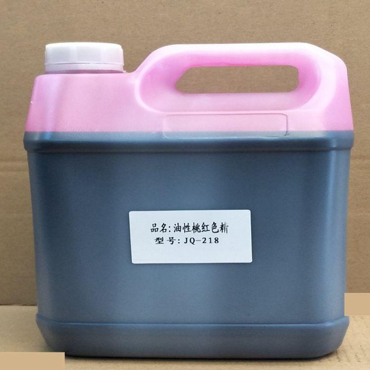 东莞木制品色精染料 油性桃红色精高档陶瓷制品染色含量30%