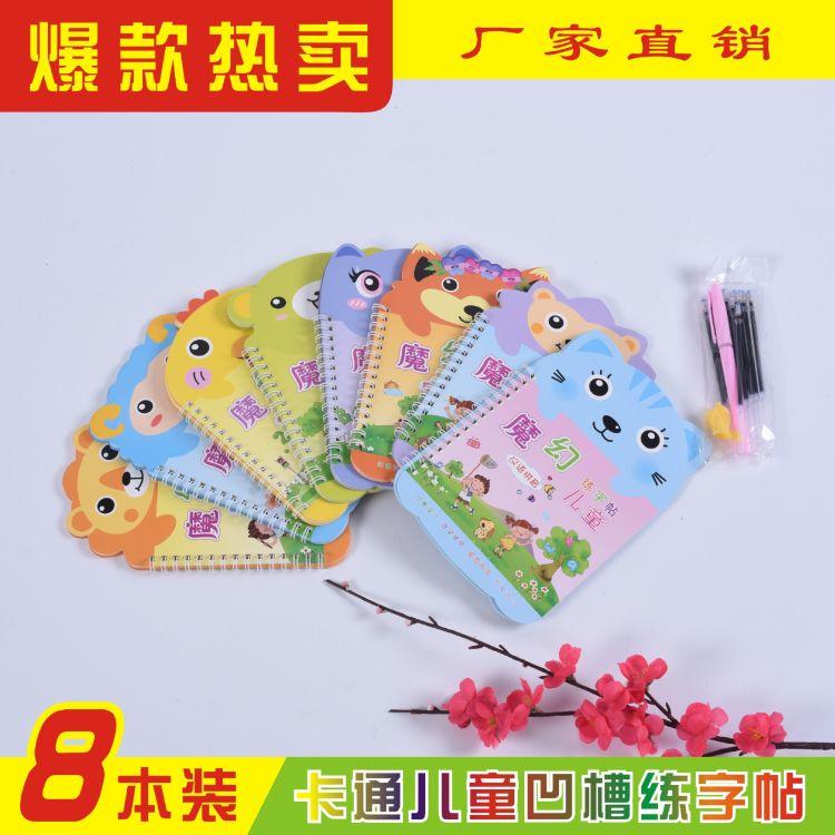 厂家批发卡通儿童练字帖 幼儿初学者写字贴套装3-9岁启蒙魔法凹槽