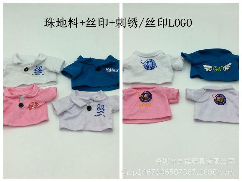 深圳厂家加工毛绒公仔衣服 各类材质公仔衣服服装来图来样订制