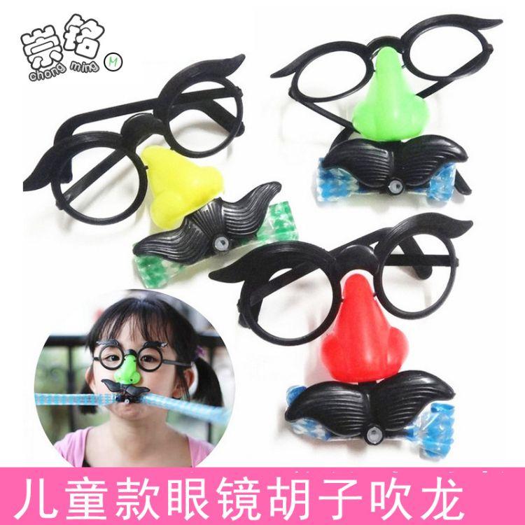 儿童款眼镜吹龙吹胡子瞪眼 胡子吹龙 厂家直销 搞笑整蛊玩具批发