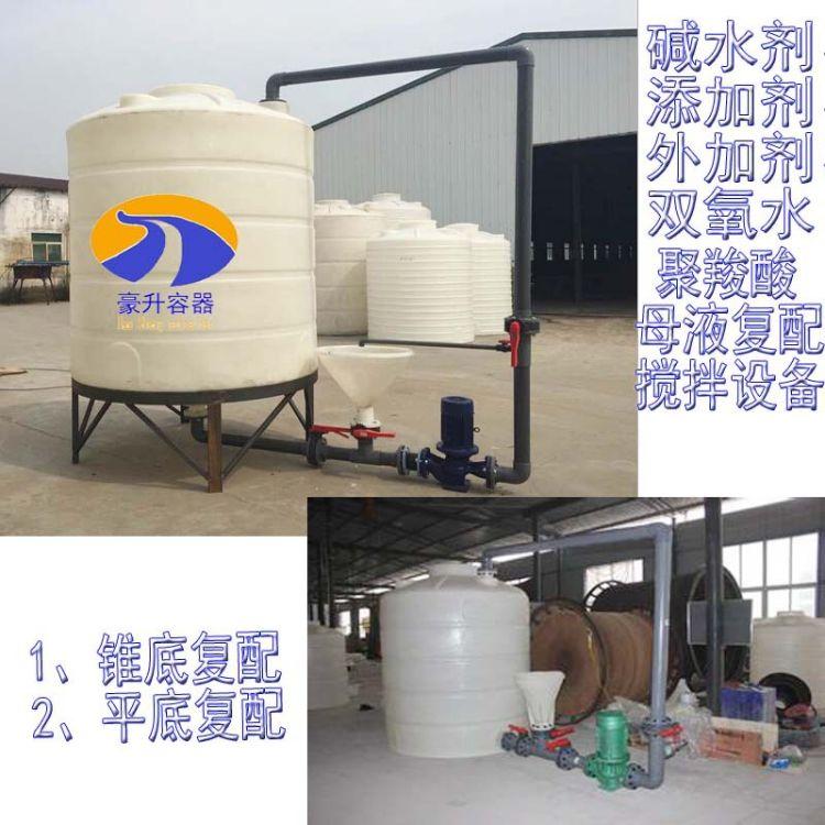 碱水剂复配设备-锥底塑料桶10吨减水剂15吨外加剂塑料容器