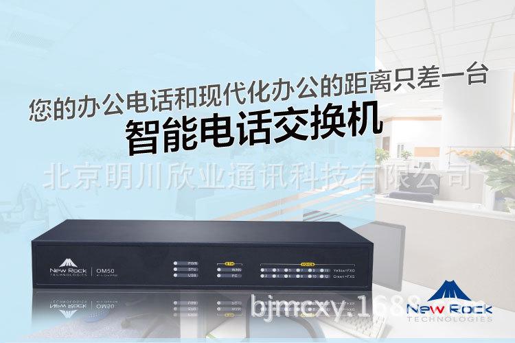 迅时OM50G-6S/6 IPPBX 集团电话交换机 语音网关 呼叫中心带录音