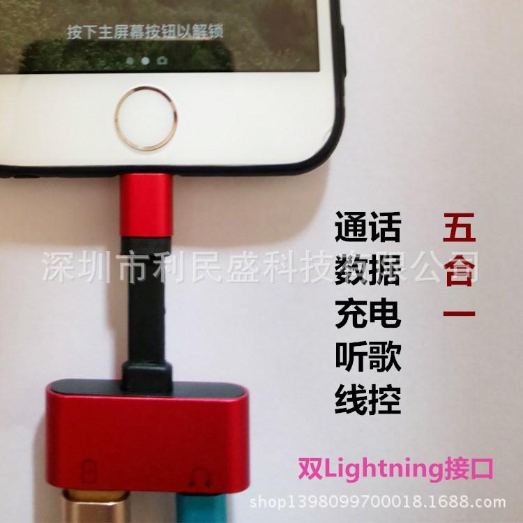Iphon 8/X/XS二合一转接线 通话 充电 听音乐二合一 转接头 批发
