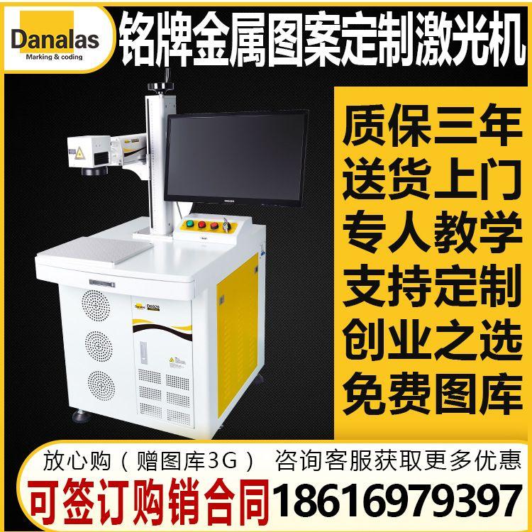 戴納廠家直銷臺式金屬刻字機不銹鋼鐳雕光纖激光打標機