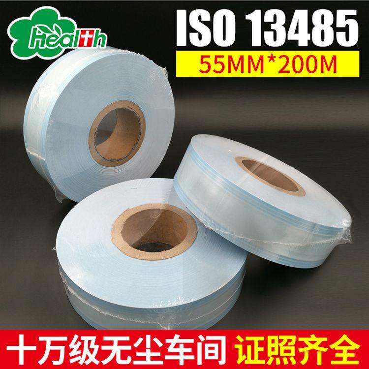 医用灭菌卷袋 空白管袋法国纸 55mm*200M灭菌纸塑袋
