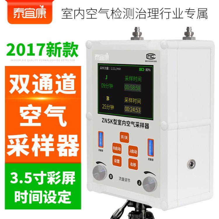 泰宜康甲醛检测仪采样器 双通道大气采样器美泰四合一配套