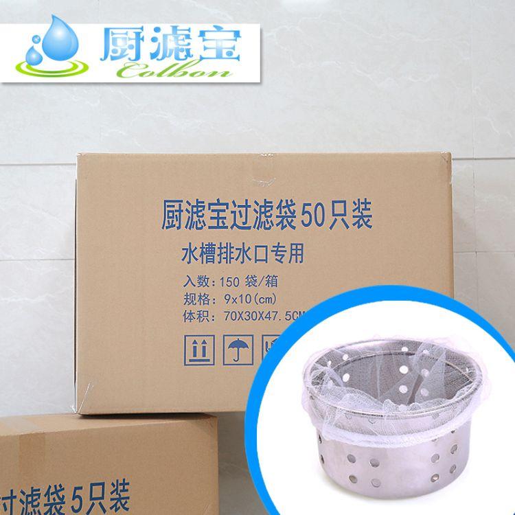 厂家直销厨滤宝水槽过滤网 厨房排水口残渣垃圾袋菜盆防堵隔水袋