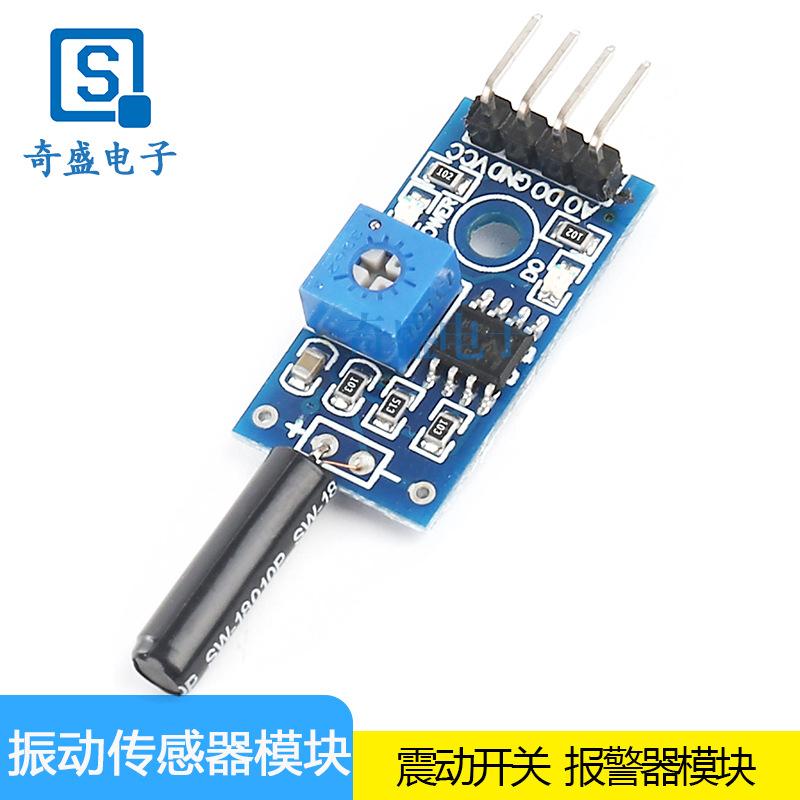 常开 震动传感器模块 震动开关 振动传感器模块 报警器模块