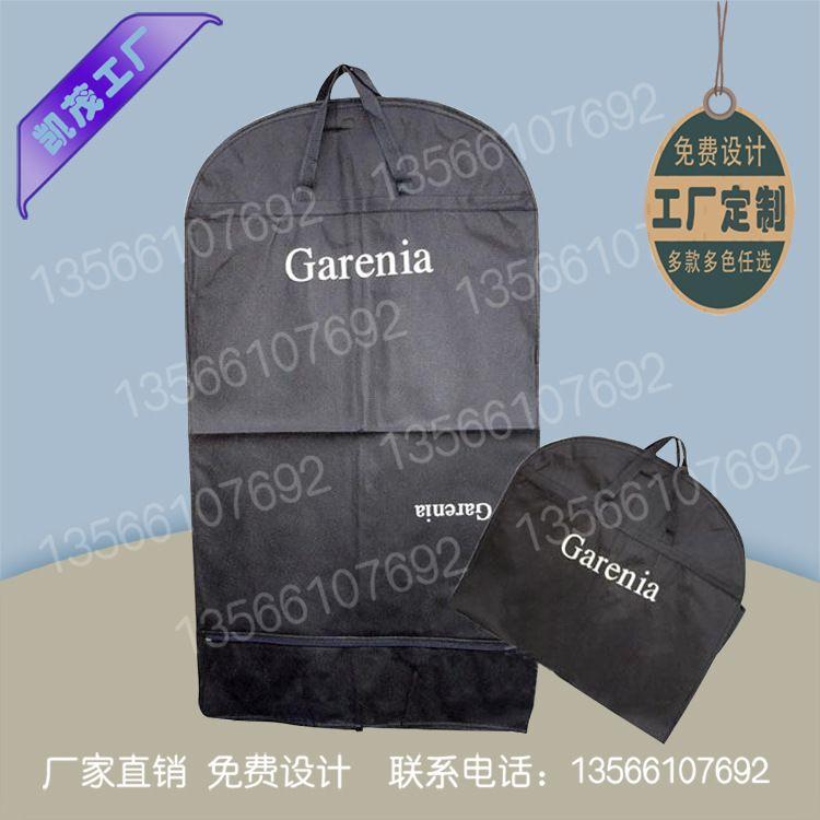 定制logo西服防尘袋大衣袋衣物防尘套收纳袋西装套定做定做现货