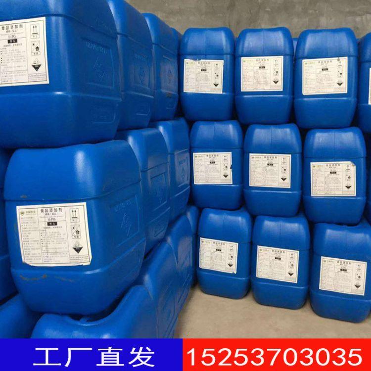 批发磷酸食品级85%食品级磷酸 原桶装35kg/桶 食品添磷酸