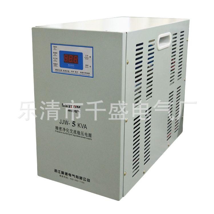 上海稳谷   JJW-5000VA稳压器单相精华交流稳压器全自动交流抗干扰稳压器
