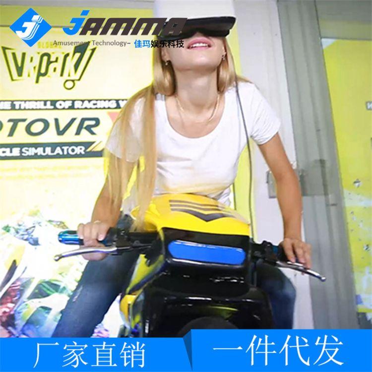 佳玛9D虚拟现实设备竞技互动摩托VR体验馆赛车模拟真实赛道可联机