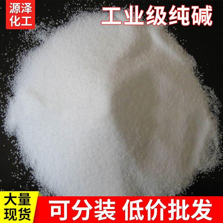源泽 高纯度99%纯碱 工业纯碱 工业级碳酸钠