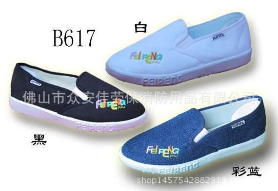 FEIPENG飞鹏B617工作防尘防滑鞋布鞋GMP专用鞋宽紧橡筋鞋胶底布鞋