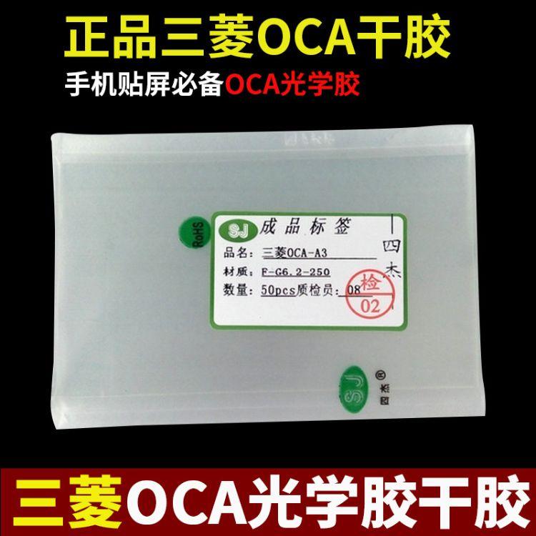 厂家直销手机显示屏OCA光学双面胶OCA干胶 A3 A5 A7 OCA光学胶