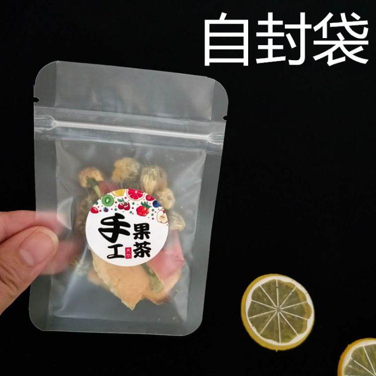 双诚厂家订做 水果茶花茶包装袋自封袋磨砂半透明试吃袋坚果花茶密封袋定做包邮