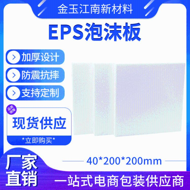 金玉江南 40mmEPS泡沫板材 外墙白色模塑聚苯乙烯泡沫塑料板 批发