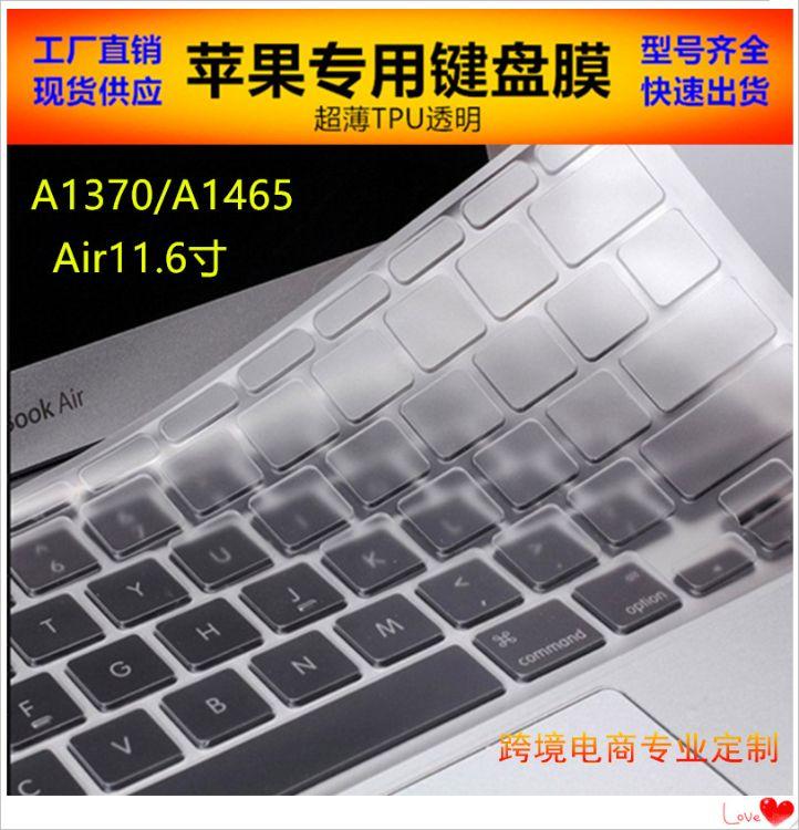 适用 苹果笔记本TPU键盘膜 Macbook air 11.6寸 键盘保护膜Magic