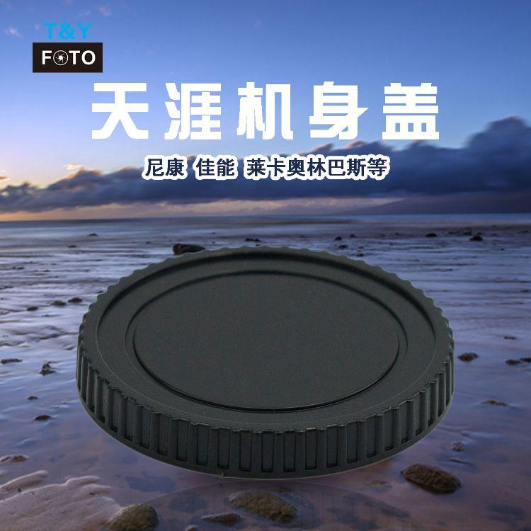 批发适用于canon nik PKFX各种相机机身盖前盖+镜头后盖