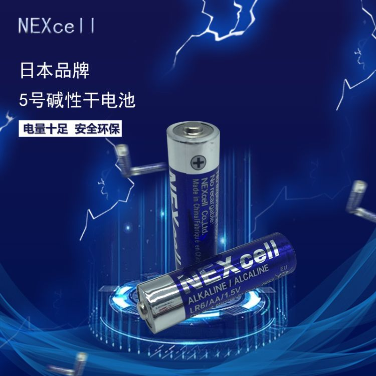 NEXcell 日本品牌 5号碱性干电池 AA LR6 无汞环保超强碱性电池