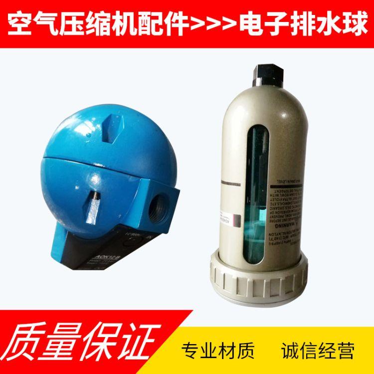 空气压缩机配件系列-电子排水器电子排水球