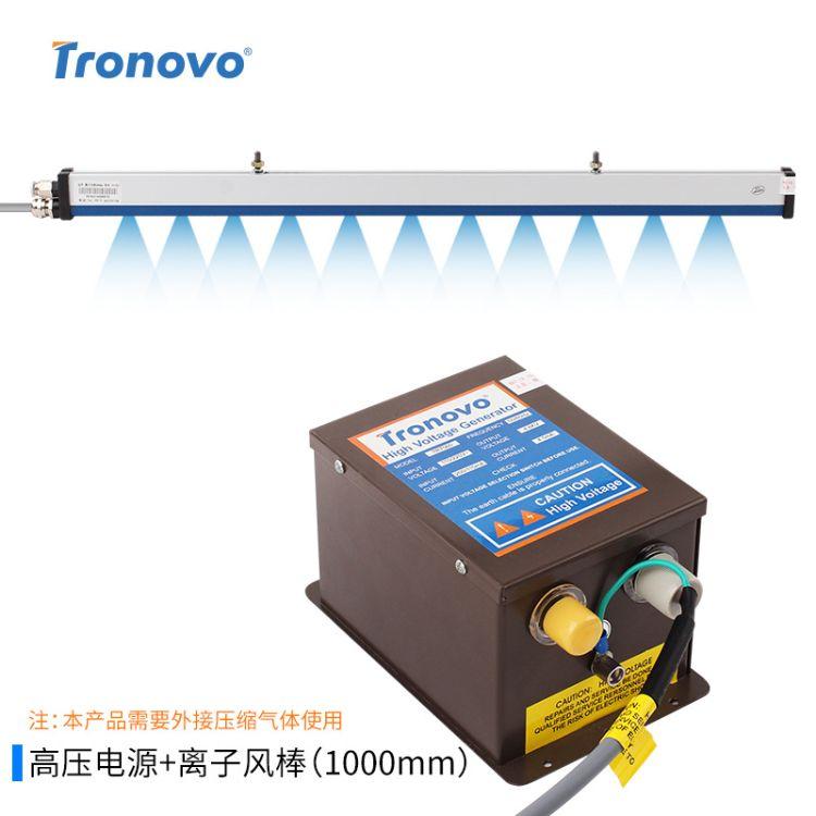 Tronovo 7051除静电离子风棒防静电除尘棒电子喷涂印刷工业去除静