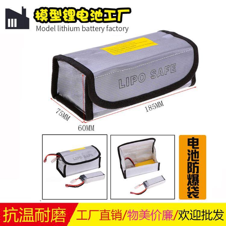 多功能模型用锂电池防爆袋 安全袋充电时防爆 185*75*60 航模配件