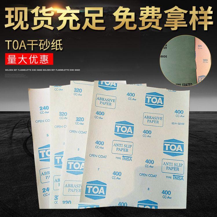 供应涂层干砂纸 T0A干砂纸 家具木材方砂纸 铝合金方金属砂纸批发