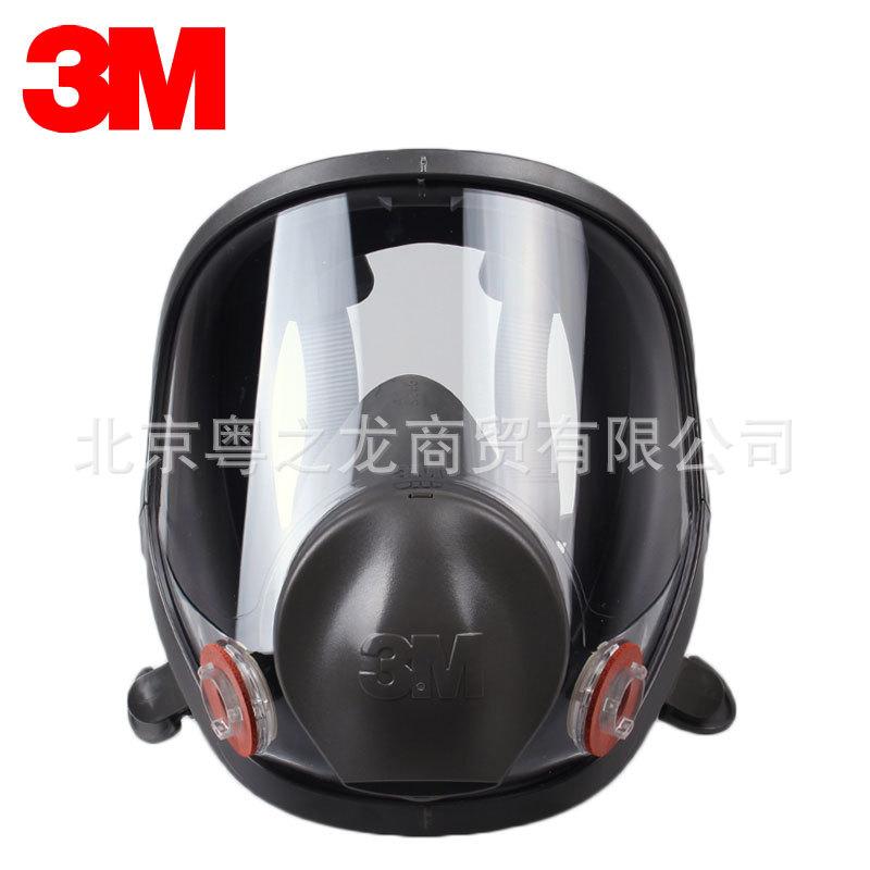正品3M全面具型防护面罩6800全面罩搭配滤盒滤棉成防毒面具套装