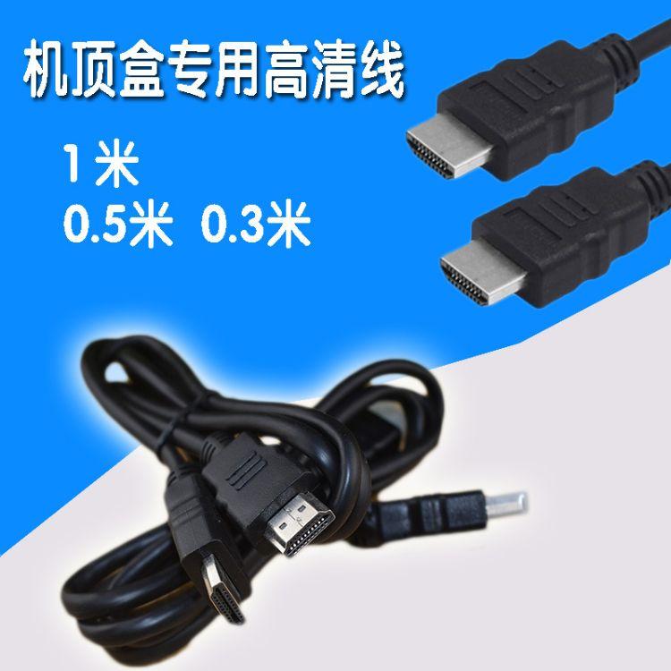 厂家直销hdmi高清线机顶盒视频连接线A对A电视机高清铜包钢0.3米