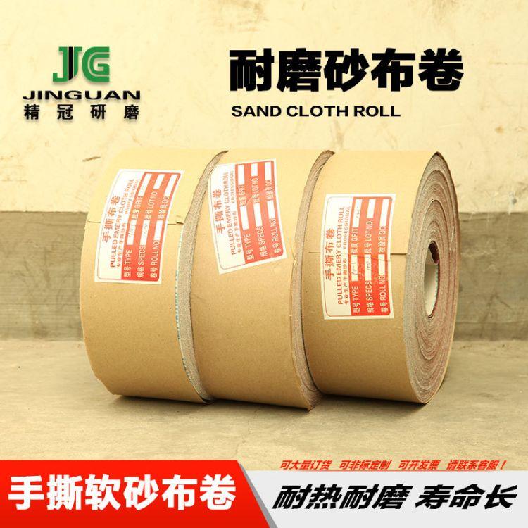 厂家直供JB-5软布质砂布卷100mm4寸软布擦拭家具实木