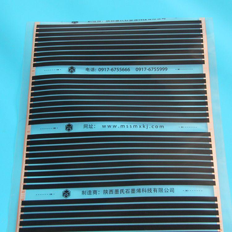 厂家直销石墨烯远红外电热膜电暖膜 多种用途石墨烯电地膜电热膜