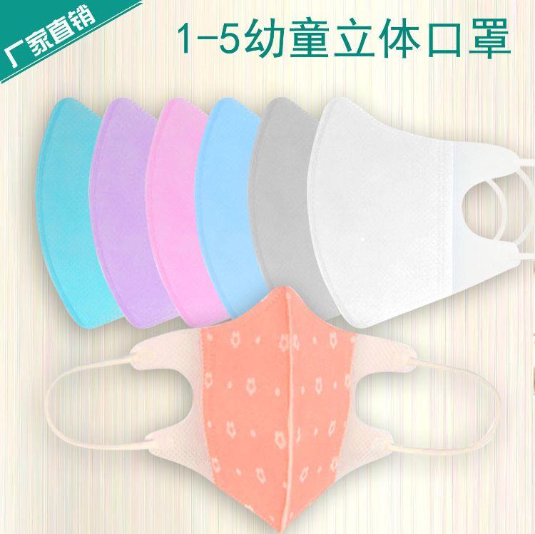 儿童水刺布印花口罩防雾霾口罩防尘防花粉防油烟防汽车尾气PM2.5