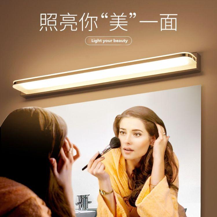 led镜前灯 浴室卫生间防水雾化妆灯镜灯 壁灯北欧简约现代镜柜灯