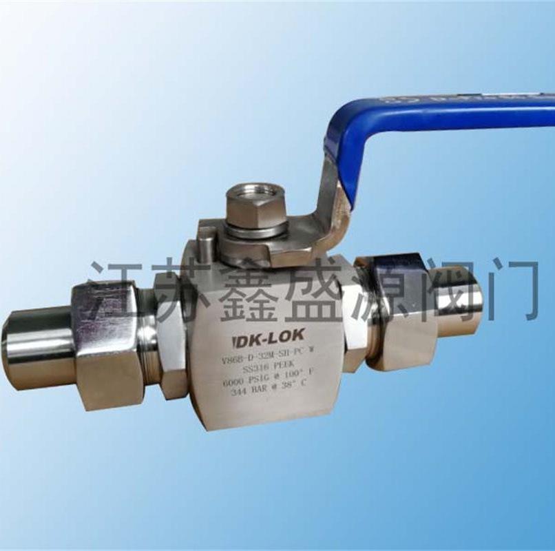 鑫盛源销售-不锈钢高压球阀-进口DK-LOK焊接式高压球阀