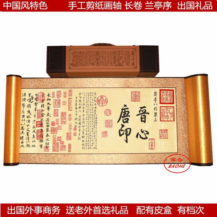 厂家供应蔚县剪纸画轴[兰亭序]外事商务礼品 出国礼品